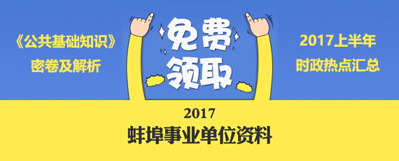 免费领取2017蚌埠事业单位备考资料