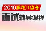2016黑龙江省考面试辅导课程