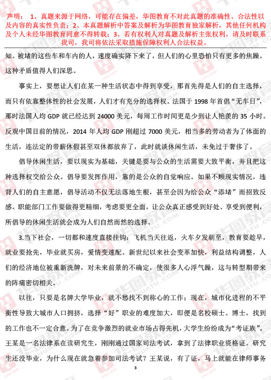 2017年安徽省公务员考试申论A卷考试题答案及解析