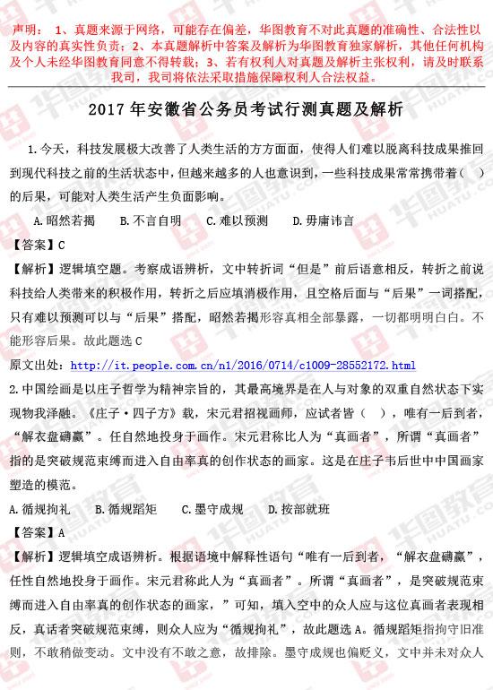 2017年安徽省公务员考试行测言语理解考试题答案及解析