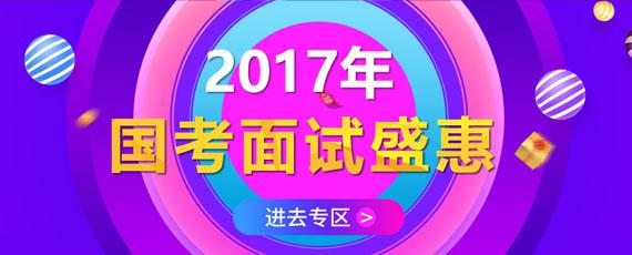 2017年国考面试盛宴