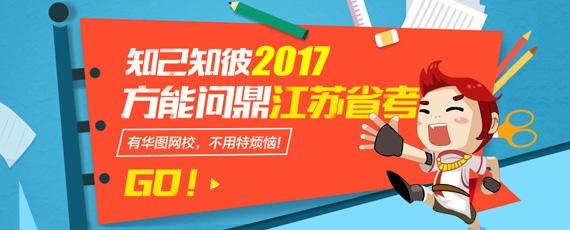 2017江苏省公务员考试备考专题