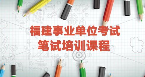 福建事业单位考试课程