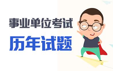 2020甘肃事业单位备考指导
