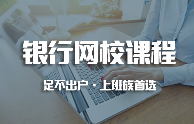 金融銀行網校課程