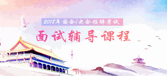 广东国企招聘面试课程