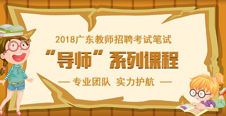广东教师招聘考试辅导课程