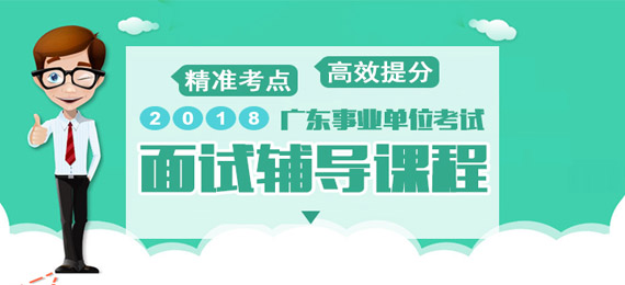 广东事业单位面试课程