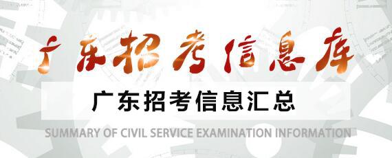 广东公务员考试信息