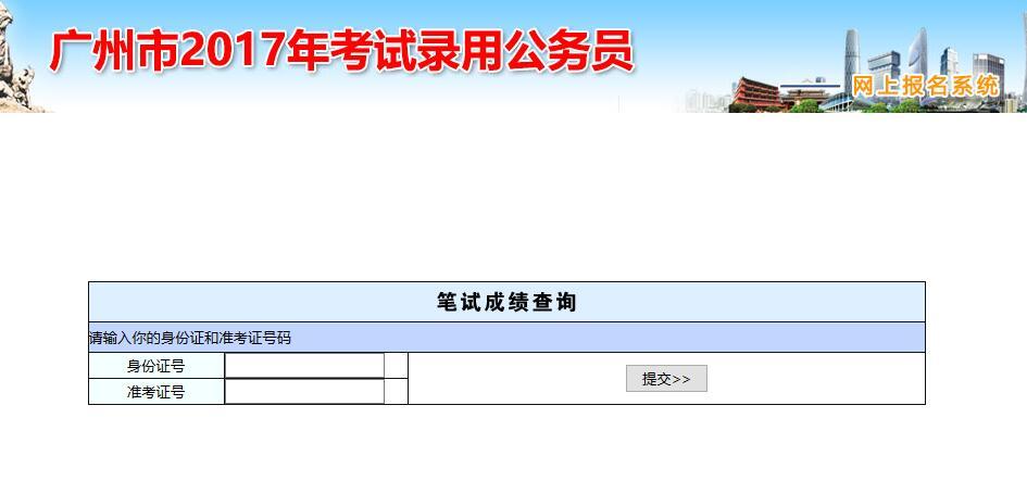 2017广州公务员考试笔试成绩查询入口