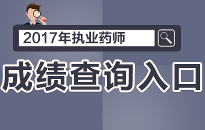 中国人事考试网2017年执业中药师/西药师资格考试成绩查询入口