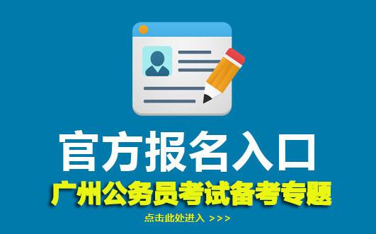 广州公务员考试报名入口