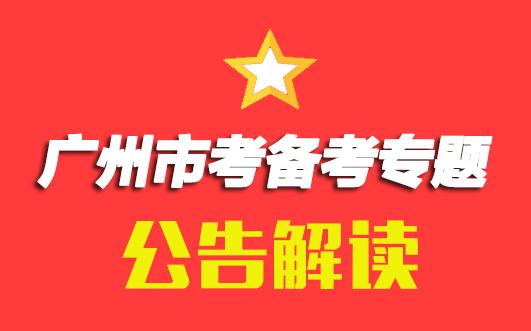 广州公务员考试公告解读