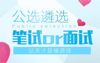 2016年海南公选遴选课程