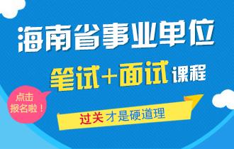 海南省事业单位辅导课程
