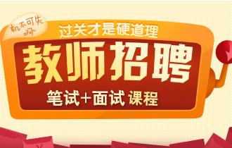 2016年海南省教师招聘辅导课程
