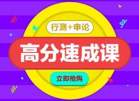 大学生村官考试《行测+申论》高分速成课程