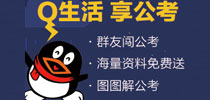 QQ群在线每日交流 图图聊公考
