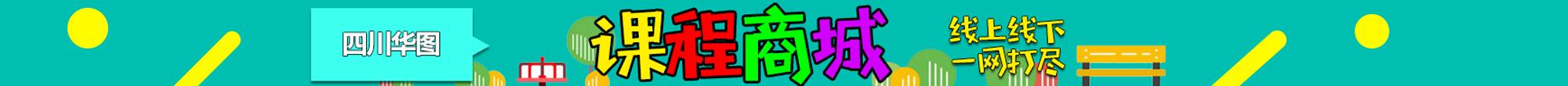 四川华图课程商城