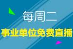 四川事业单位考试免费辅导课