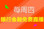四川银行金融农信社考试免费辅导课