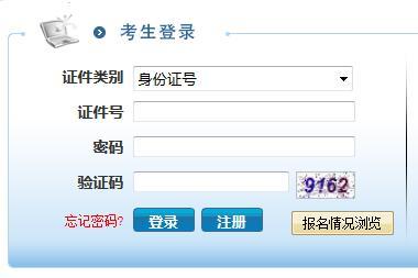 2017江苏公务员考试省级机关笔试成绩查询入口