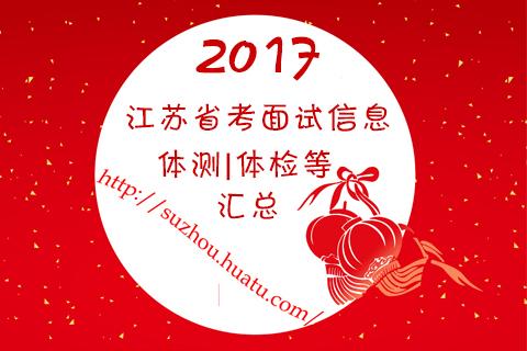 2017江苏省考笔试成绩查询|资格复审|面试名单|体测体检|录用汇总