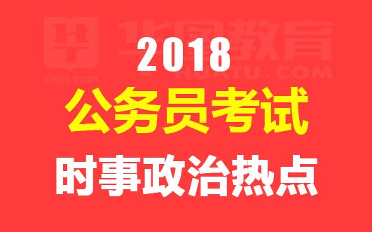 2018公务员考试国内外时政热点汇总(3月27日)