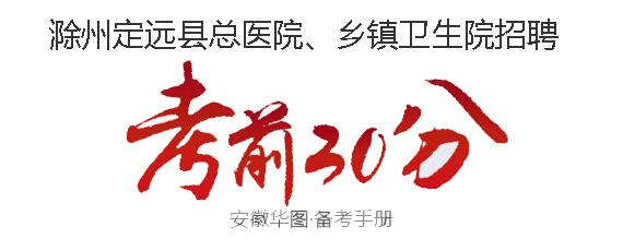 滁州定远县总医院、乡镇卫生院招聘《考前30分》