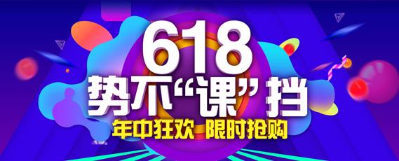 """华图卓坤618势不""""课""""挡 限时特惠"""