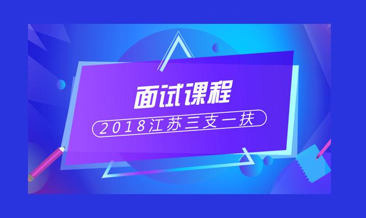 2018江苏三支一扶面试课程