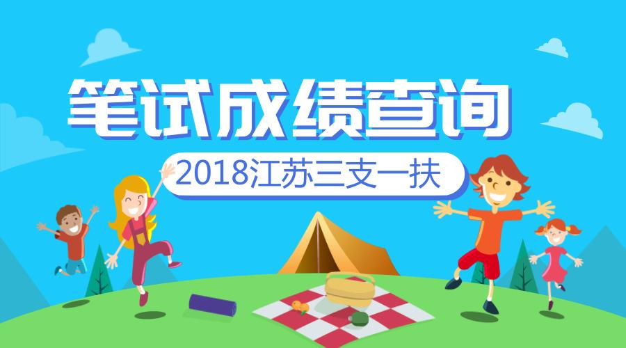 2018江苏三支一扶成绩查询