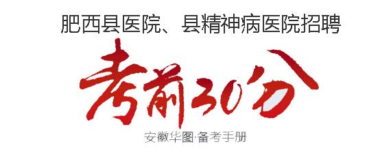 肥西县医院、县精神病医院招聘《考前30分》